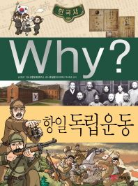 Why? 한국사: 항일 독립운동
