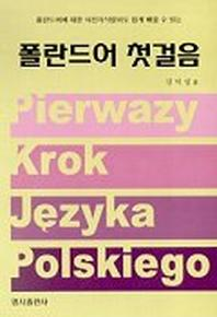 폴란드어 첫걸음