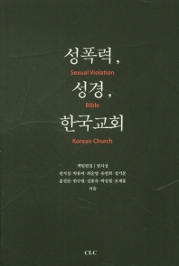 성폭력, 성경, 한국교회