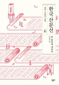 한국 산문선. 6