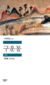 구운몽(세계문학전집 72)