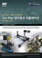3DS MAX 렌더링 & 시뮬레이션 설계 활용 노하우(솔리드웍스 인벤터 유저를 위한)(DVD3장포함)