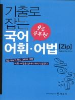 국어 어휘 어법(ZIP)(9급 공무원)(기출로 잡는)