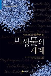 미생물의 세계(Iljinsa blue books 14)
