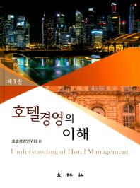 호텔경영의 이해(3판)(양장본 HardCover)