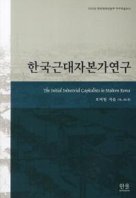 한국근대자본가연구(한울아카데미 462)