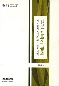 일본 전후의 붕괴(서울대학교 일본연구소 Reading Japan 9)