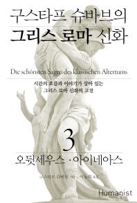구스타프 슈바브의 그리스 로마 신화. 3: 오뒷세우스 아이네아스