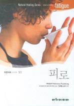 피로(자연치유시리즈 11)