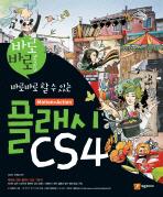 플래시 CS4(바로바로할 수 있는)(CD2장포함)(바로바로 시리즈)