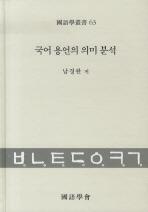 국어 용언의 의미 분석(국어학총서 63)(양장본 HardCover)