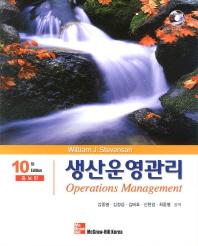 생산운영관리(증보판 10판)(CD1장포함)