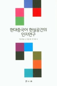 현대중국어 현실공간의 인지연구