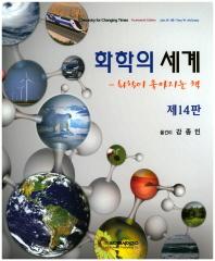 화학의 세계(14판)