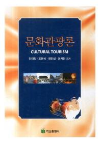문화관광론