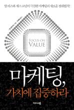 마케팅 가치에 집중하라 ▼/비즈니스맵[1-220021]
