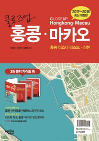클로즈업 홍콩 마카오(2017~2018)(개정판)(클로즈업 시리즈 1)