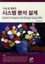 시스템 분석 설계(UML을 활용한)