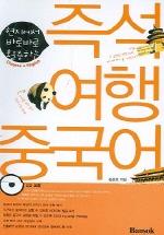 즉석여행중국어 (CD-ROM 포함)