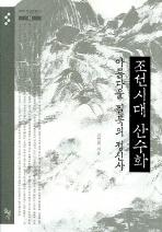조선시대 산수화 아름다운 필묵의 정신사
