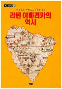 라틴 아메리카의 역사(까치글방 132)