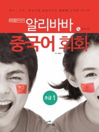알리바바 중국어 회화 초급. 1(CD1장포함)