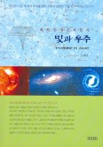 과학인가 신비인가 빛과 우주