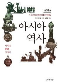 아시아 역사