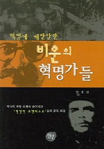 혁명에 배반당한 비운의 혁명가들  /345