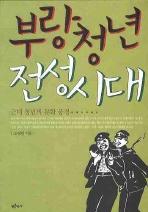 부랑청년 전성시대: 근대 청년의 문화 풍경