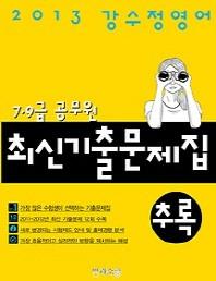강수정 영어 최신기출문제집 추록(7 9급 공무원 시험대비)(2013) #