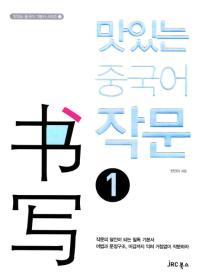 맛있는 중국어 작문. 1(맛있는 중국어 기본서 시리즈 2)