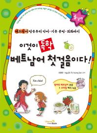 이것이 독학 베트남어 첫 걸음이다!(CD1장포함)