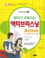 액티브리스닝(영어가 쉬워지는)(MP3CD1장포함)(EBSe 김태우의 방과후 영어 어휘 Level 3)