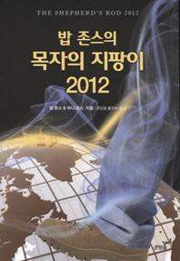 밥 존스의 목자의 지팡이(2012) 연필밑줄 있음 / 앞속지에 이름표기함