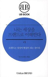유니타스 브랜드 Vol. 34-1: 나는 세상을 브랜드로 이해한다