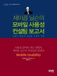 모바일 사용성 컨설팅 보고서(제이콥 닐슨의)(아이러브모바일 22)