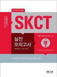 SKCT SK 종합역량검사 실전 모의고사(계열공통(인문 상경계, 이공계))(에듀스)