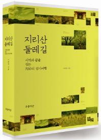 지리산 둘레길(별책가이드북포함)