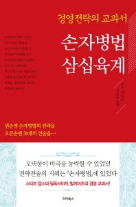 손자병법 삼십육계 [새책수준] / 상현서림 ☞ 서고위치:RC 5  *[구매하시면 품절로 표기됩니다]