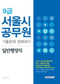 일반행정직 서울시 공무원 기출문제 정복하기(9급)