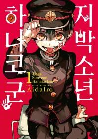 지박소년 하나코 군. 1