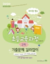 초등교육과정 2차 기출문제 길라잡이(2020)(최시원쌤의)(8판)