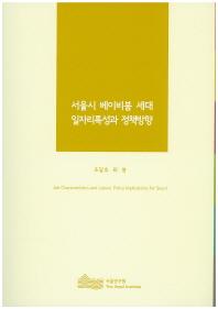 서울시 베이비붐 세대 일자리특성과 정책방향