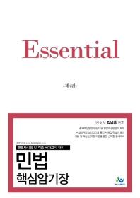 민법 핵심암기장(Essential)(4판)