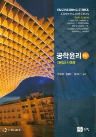 공학윤리: 개념과 사례들(6판)