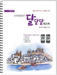 중학 영어 중3-1 교과서본문암기 달달달 워크북(동아 이병민)(2018)(스프링)