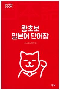왕초보 일본어 단어장(ME-TIME BOOK)
