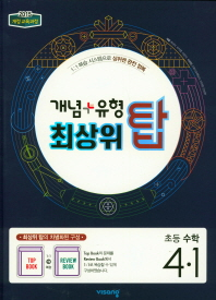 초등 수학 4-1(2020)(개념+유형 최상위 탑)