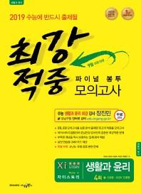 고등 생활과 윤리 파이널 봉투 모의고사(2019)(봉투형)